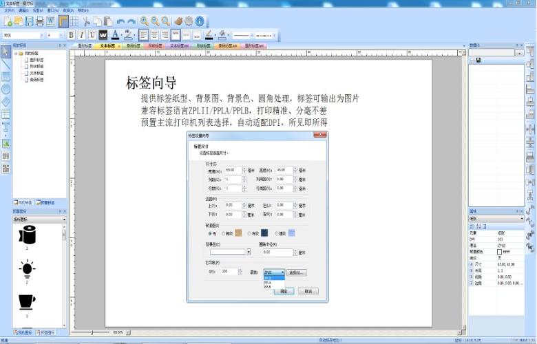 易打标条码标签设计打印软件-标准版截图4