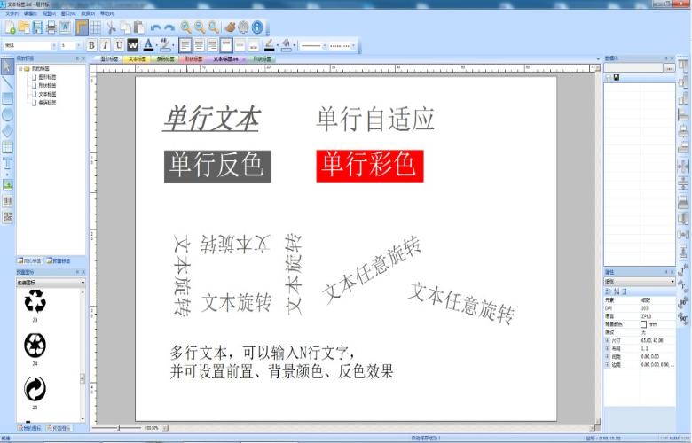 易打标条码标签设计打印软件-标准版截图5