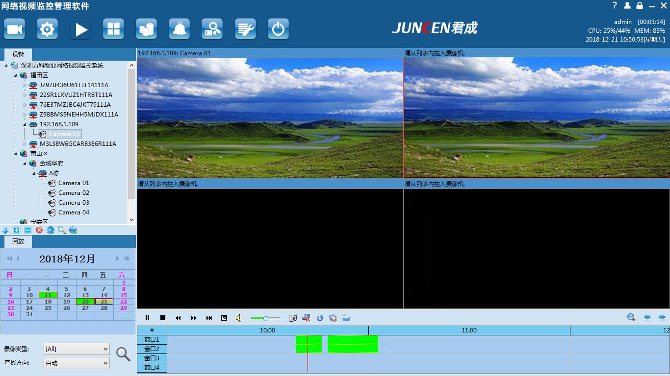 君成VMS网络视频监控软件截图1