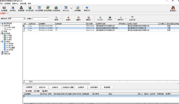 里诺合同管理软件截图1