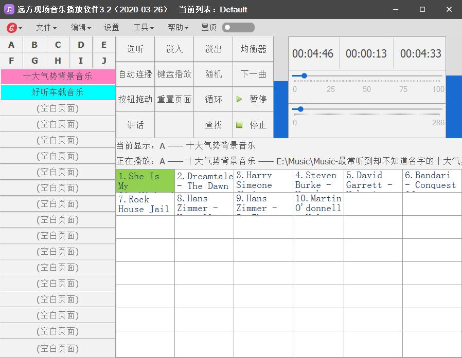 远方现场音乐播放软件截图2