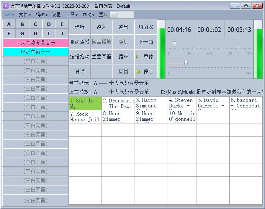 远方现场音乐播放软件截图3