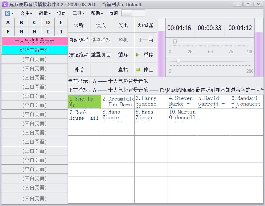 远方现场音乐播放软件截图4