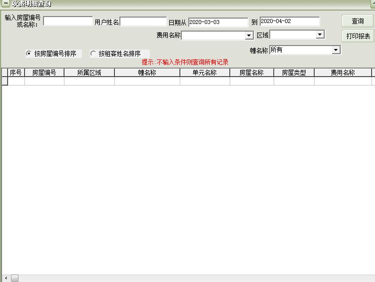 易达物业房屋出租管理系统软件