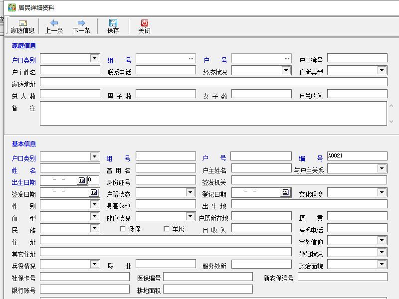 里诺户口管理软件截图1
