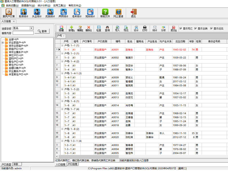 里诺户口管理软件截图2
