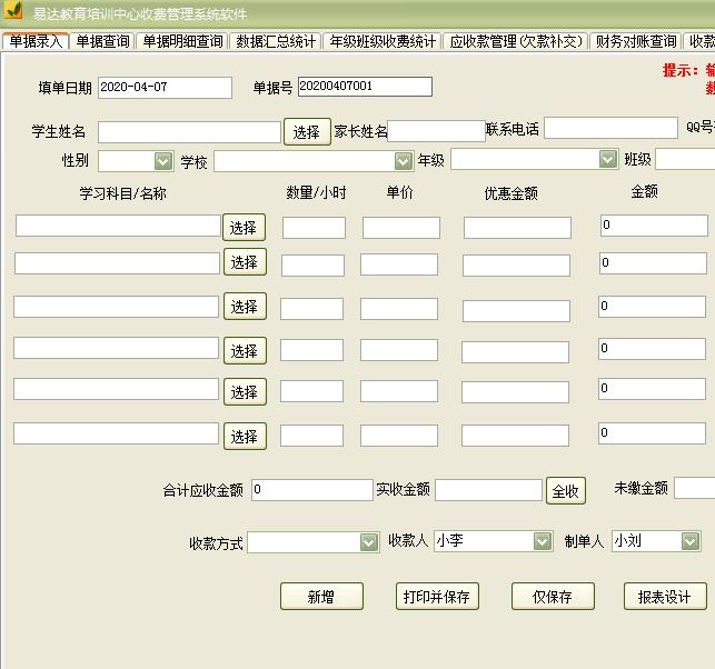 易达教育培训中心收费管理系统软件截图1