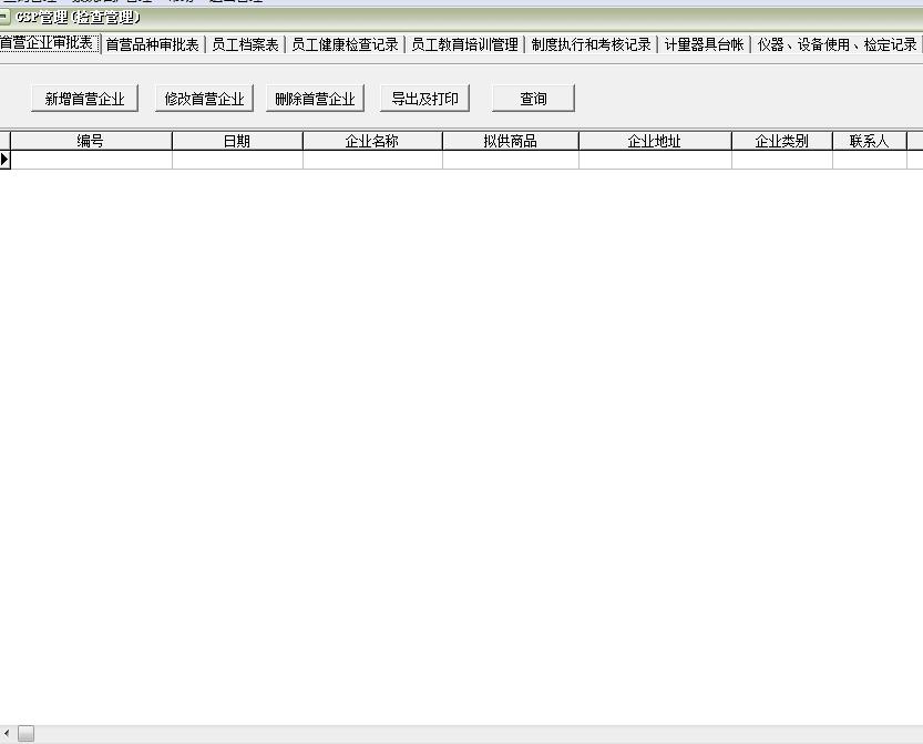 医疗器械生产企业管理系统软件