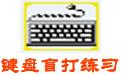 键盘盲打练习段首LOGO