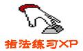 指法练习XP段首LOGO
