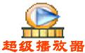 超级播放器(网络影视)段首LOGO