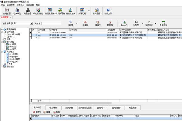 里诺合同管理软件 SQL网络版截图1