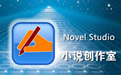 Novel Studio 小说创作室(64位)段首LOGO