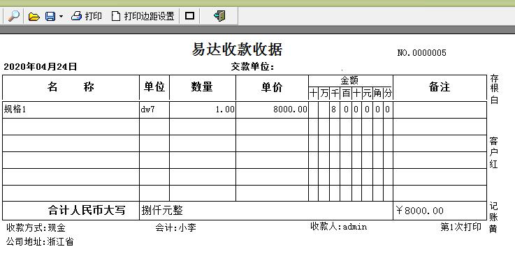 易达收据打印软件截图1