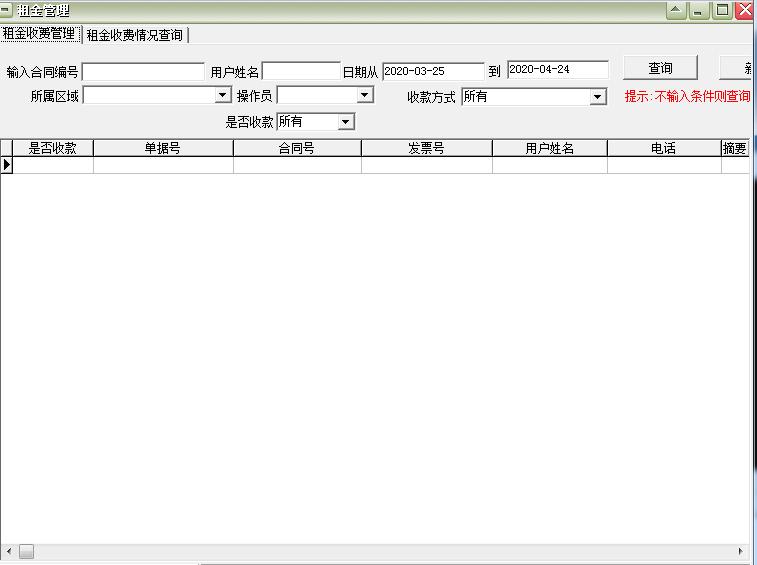通用写字楼出租管理软件截图2