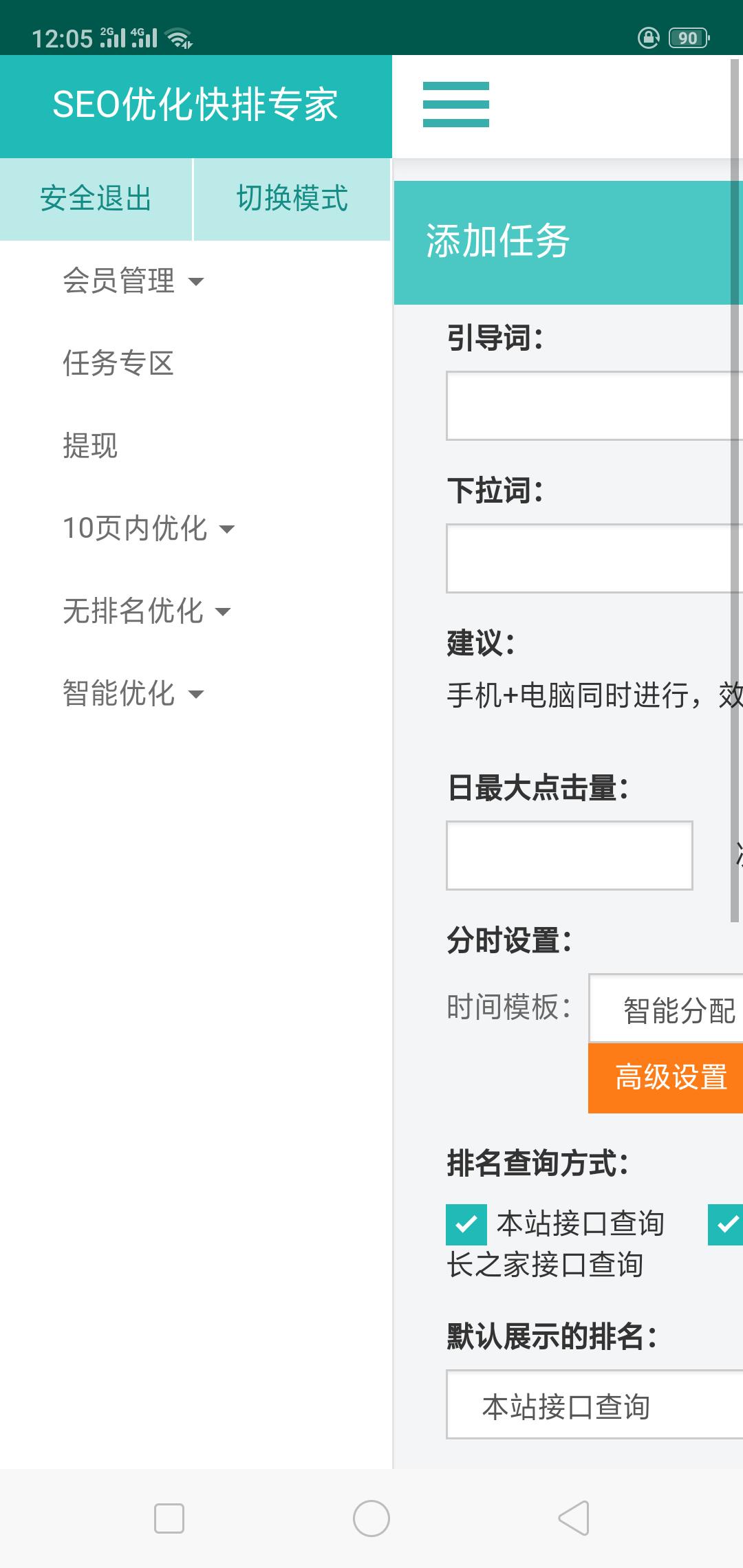 seo优化快排专家软件截图1