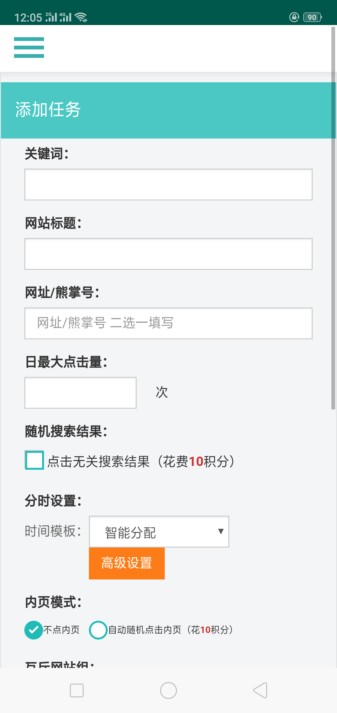 seo优化快排专家软件截图3