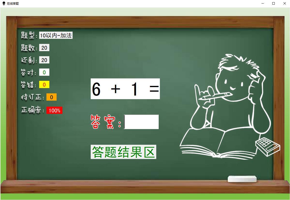 棒棒糖小学数学口算出题器