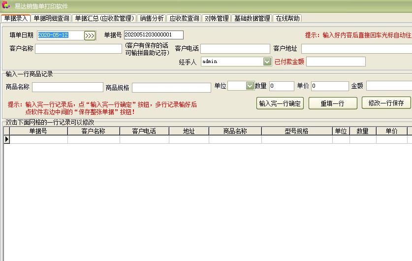 易达销售单打印软件截图1