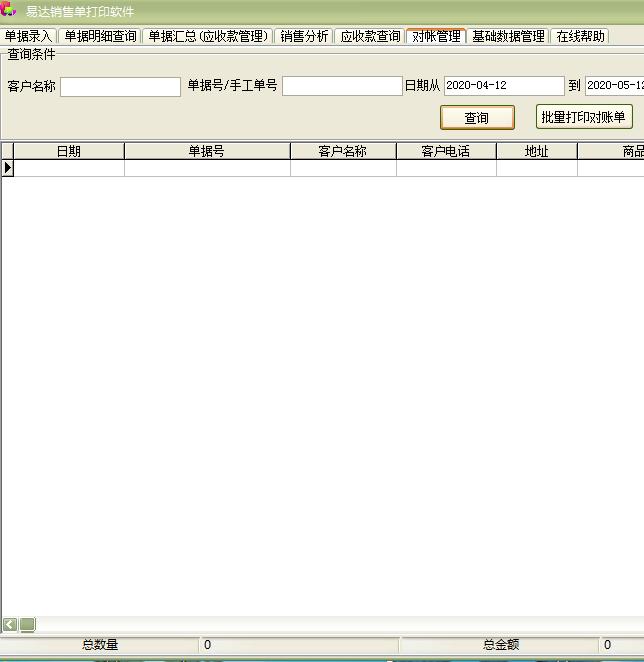 易达销售单打印软件截图2