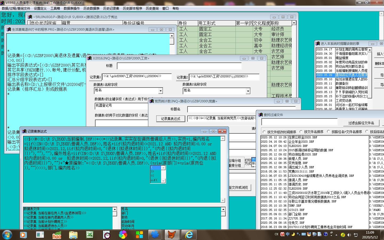 vfpre数据处理系统截图1