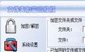 文件夹加密高级版段首LOGO