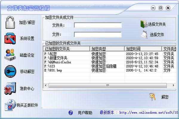 文件夹加密高级版截图1