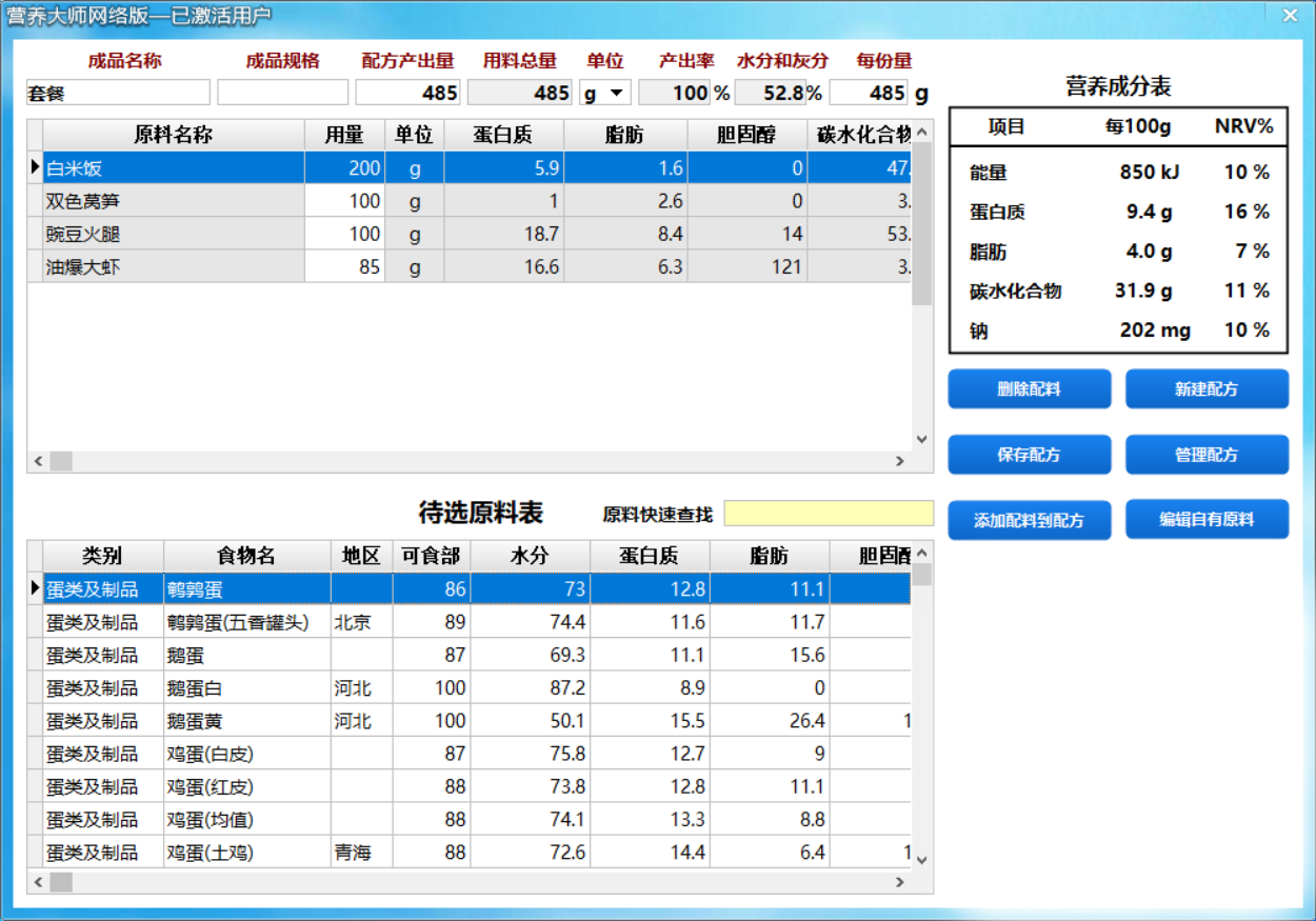 营养大师-食品营养成分辅助计算软件截图2