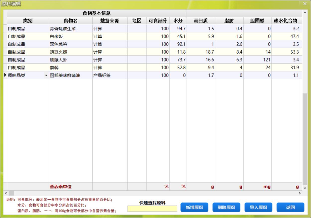 营养大师-食品营养成分辅助计算软件截图4