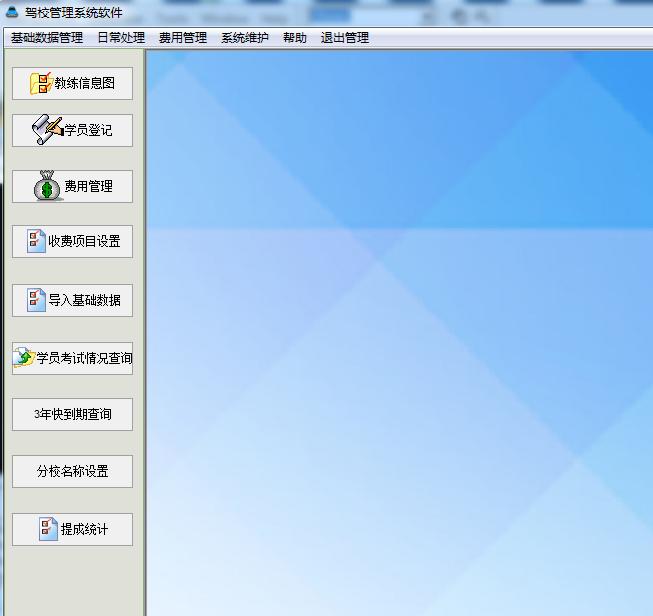 驾校管理系统软件截图1