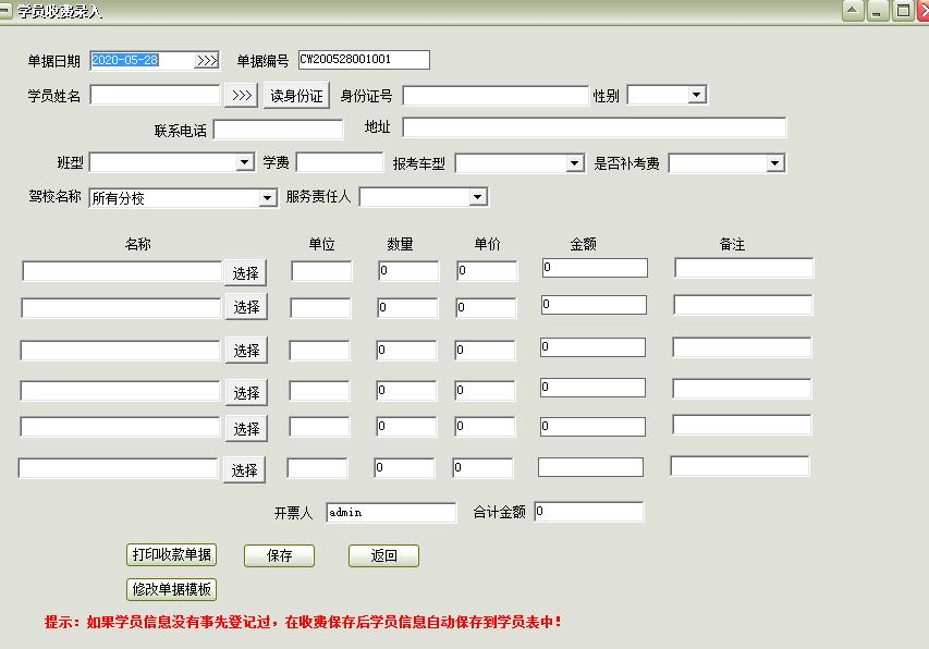 驾校管理系统软件截图2
