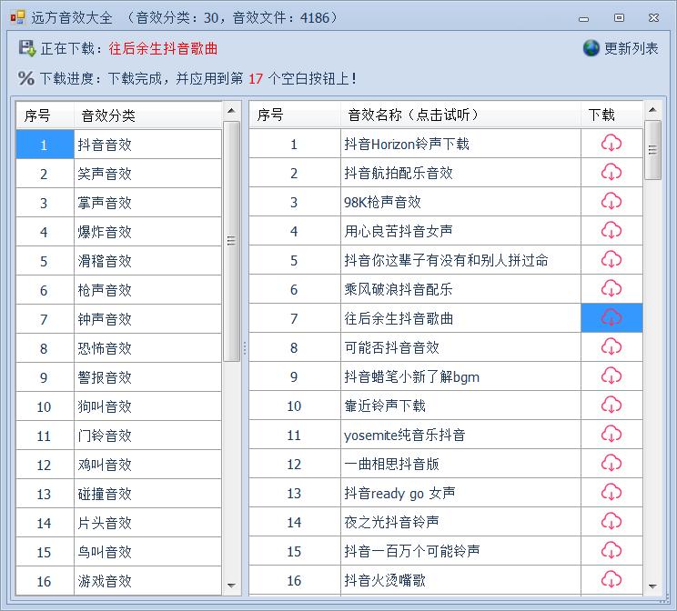 远方主播直播音效软件专业版截图3