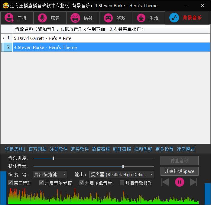 远方主播直播音效软件专业版