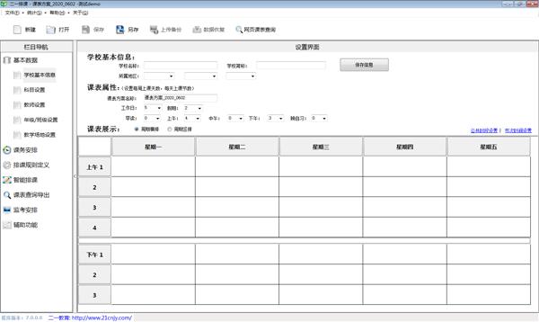 二一排课软件试用版截图1
