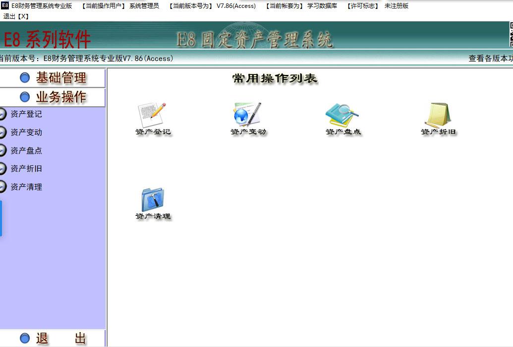 e8财务管理软件专业版截图5