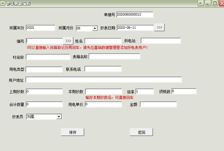 易达电费收费管理软件截图1