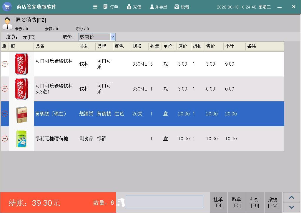 零售管家收银管理软件截图3
