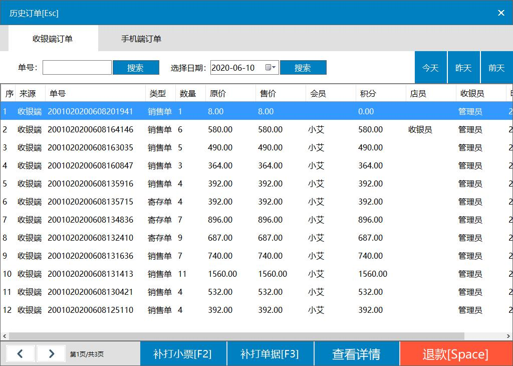 零售管家收银管理软件