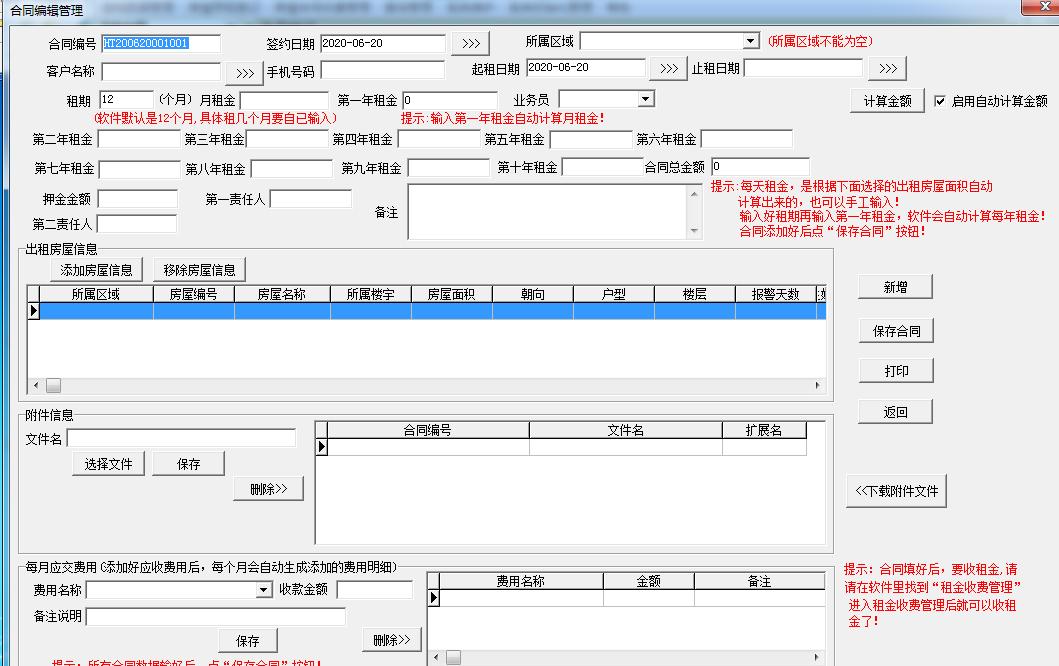 通用房屋房产租赁费用管理软件截图1