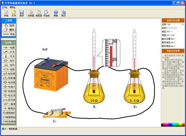 中学电路虚拟实验室截图1