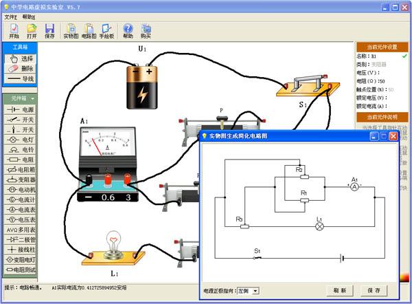 中学电路虚拟实验室
