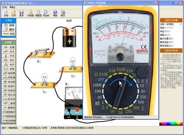 中学电路虚拟实验室截图3