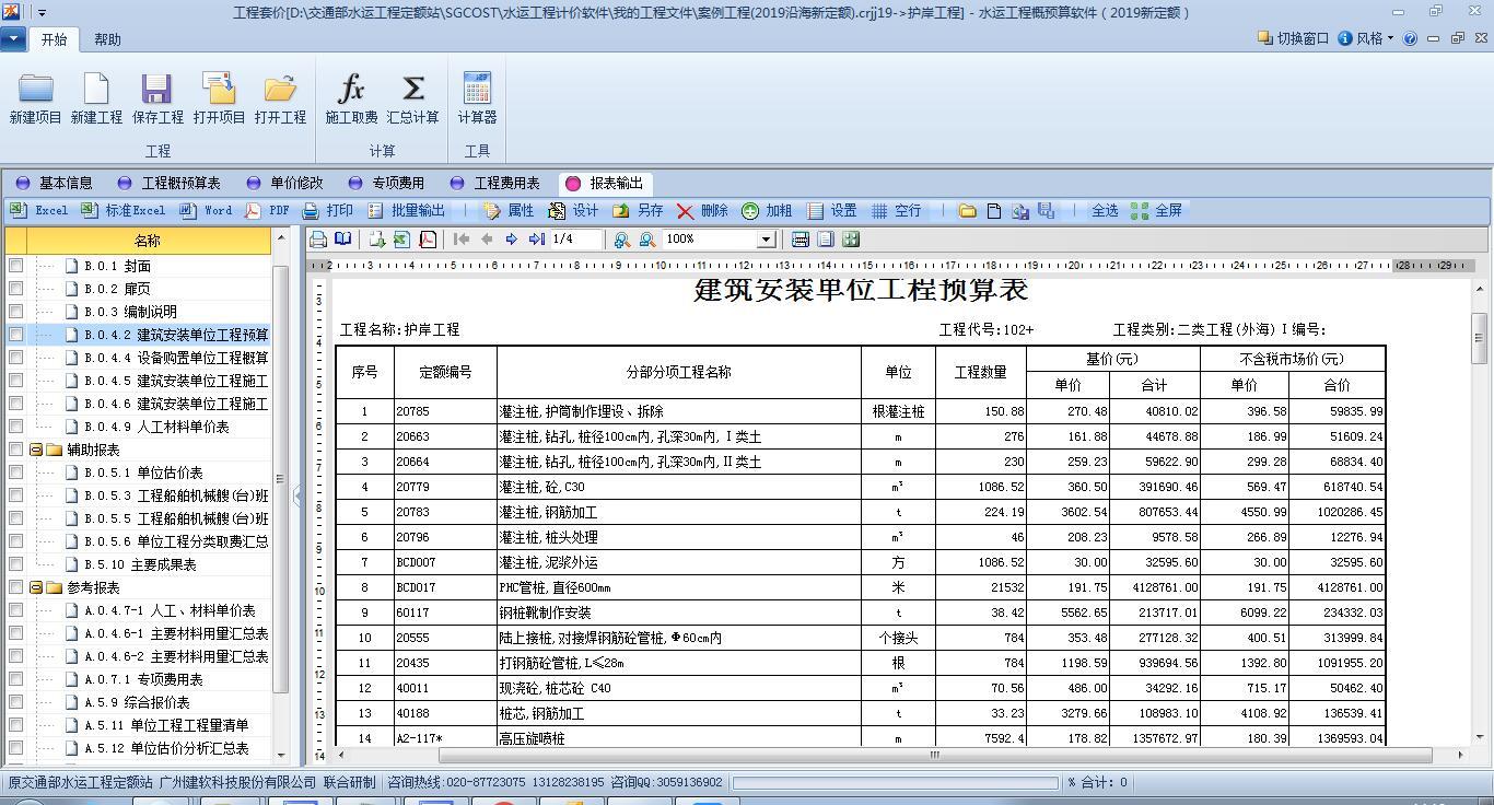 建软2019沿海港口概预算软件截图3