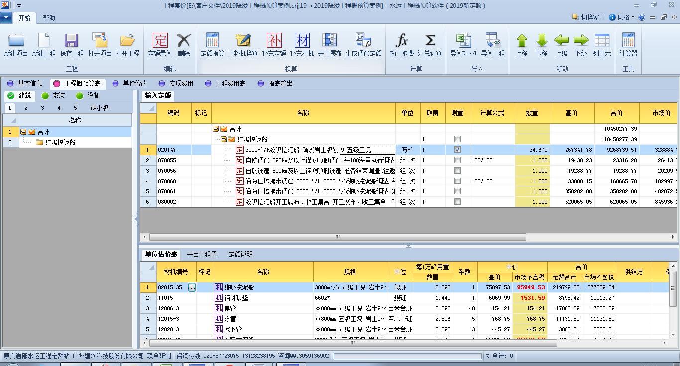 建软2019疏浚工程概预算软件截图2