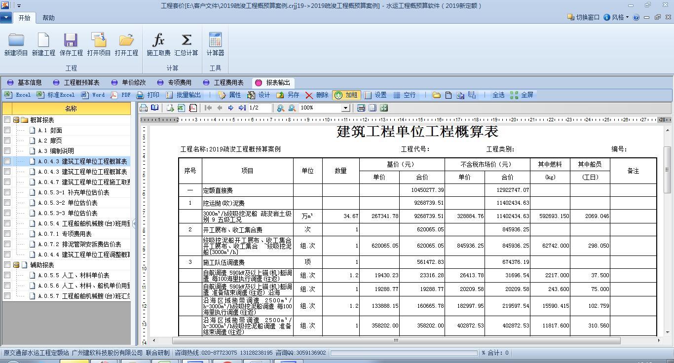 建软2019疏浚工程概预算软件截图4