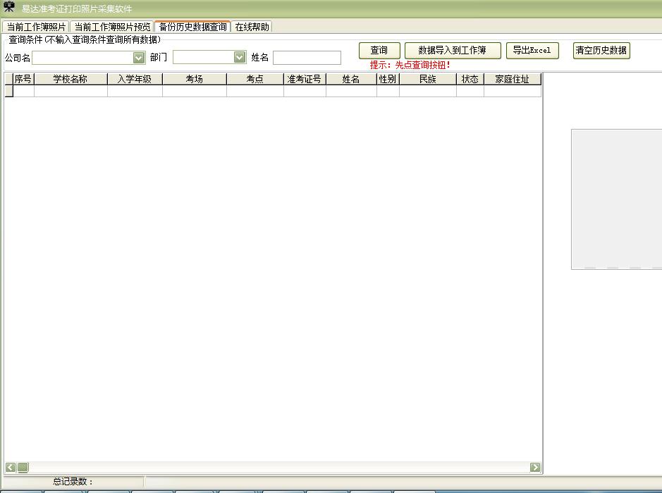 易达准考证打印照片采集软件