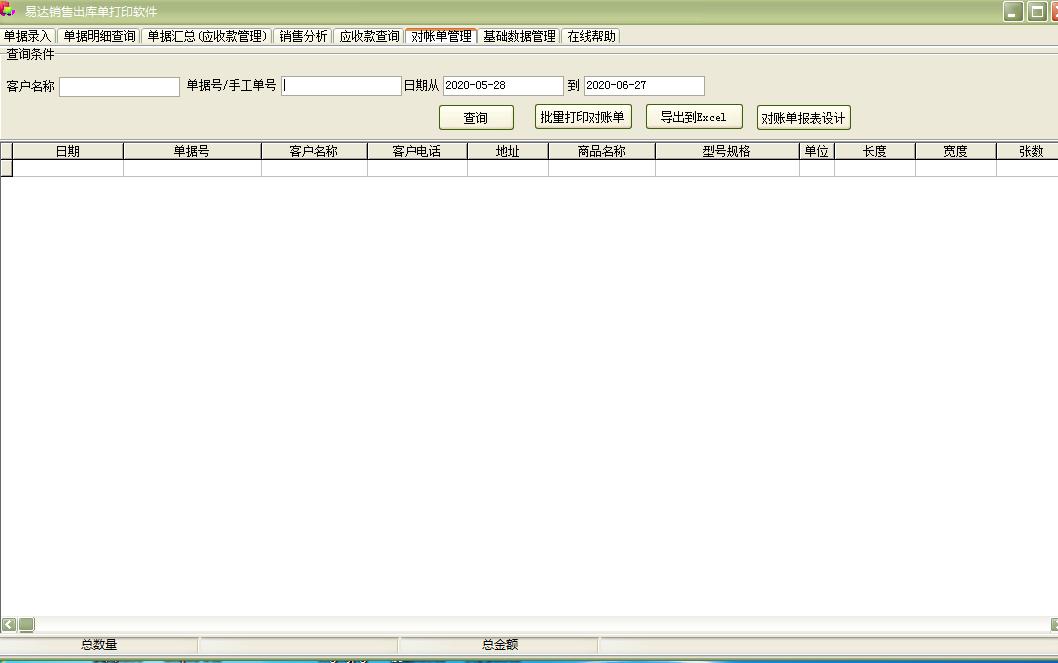 易达销售出库单打印软件截图2