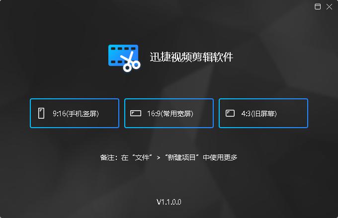 迅捷视频剪辑软件截图1