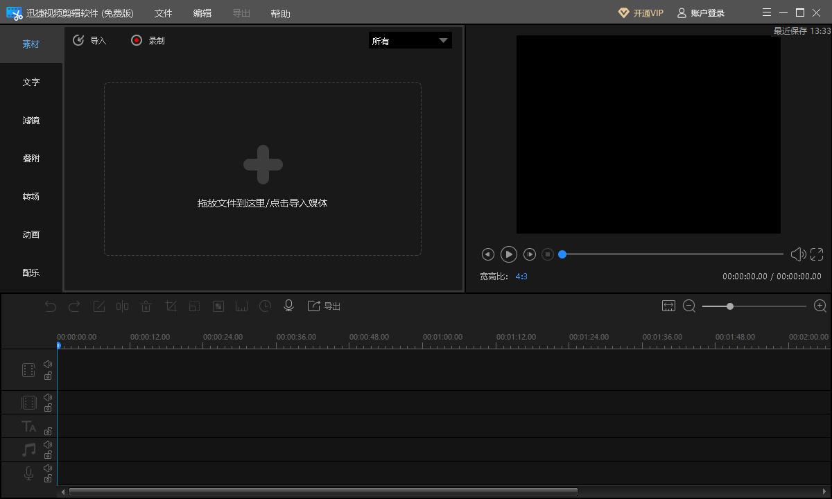 迅捷视频剪辑软件截图2