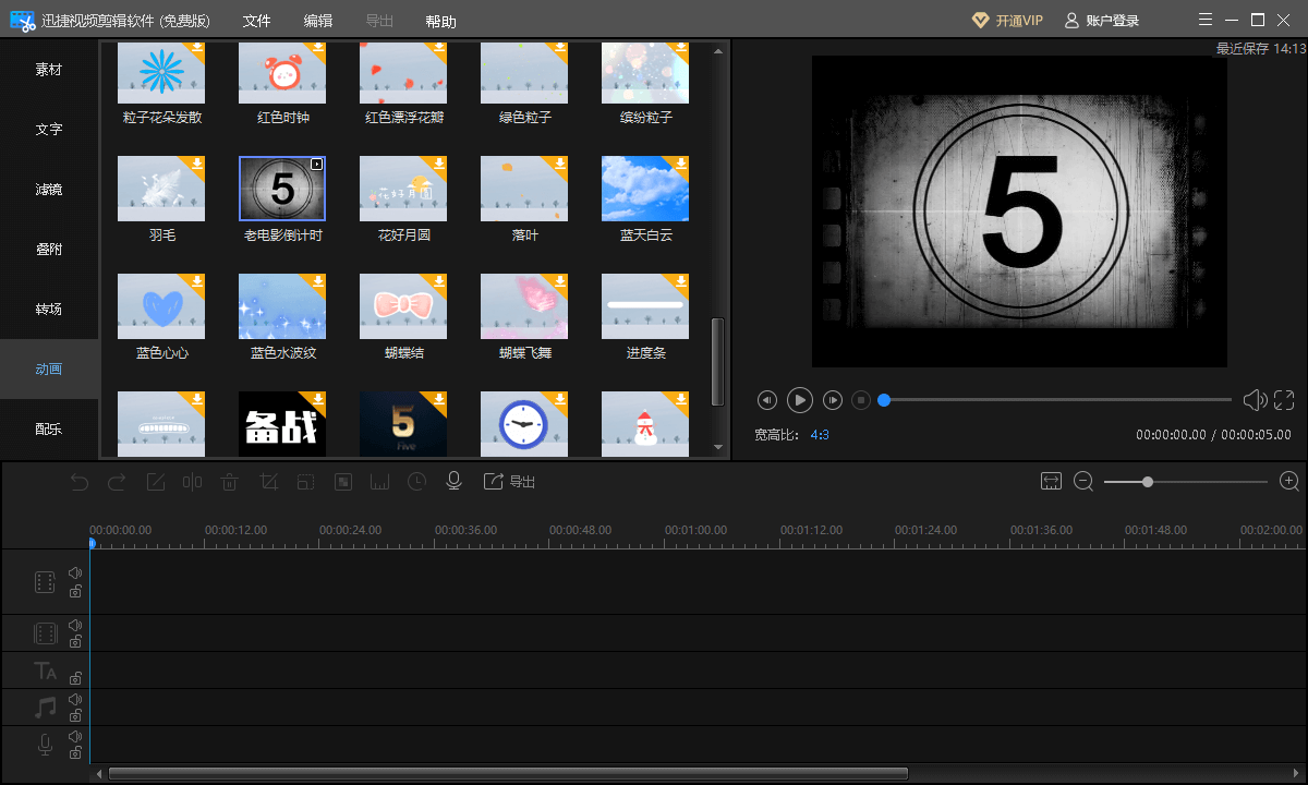 迅捷视频剪辑软件截图3
